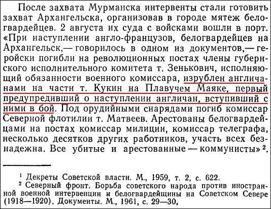 Поляков и др Антисов интерв и ее крах 1987.jpg