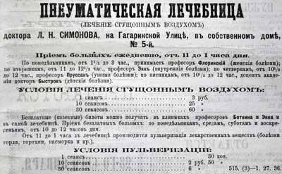 Пнеуматическая лечебница ГОЛОС 1872 400.jpg