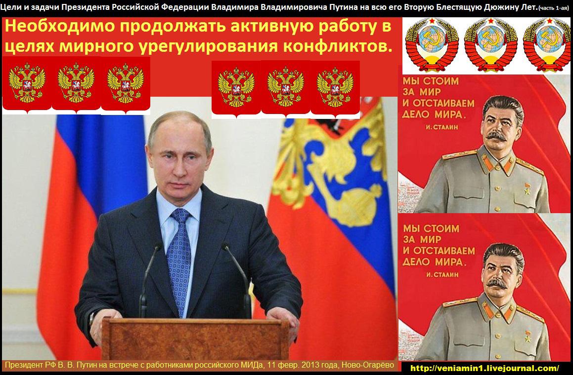 В.В. Путин на встрече с работниками МИДа, Ново-Огарёво, 11 февраля 2013