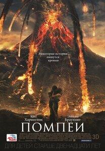 Помпеи Pompeii