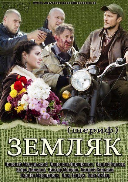 Земляк (2014) SATRip