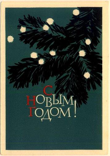 1963 Пименов ВВ.jpg