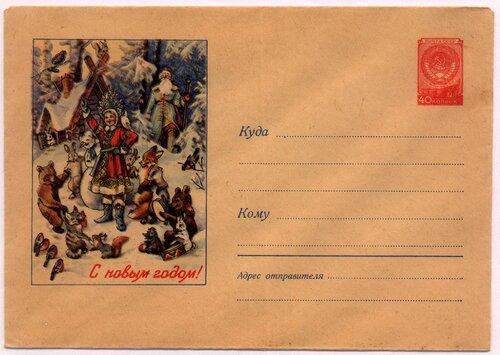 1957 Снегурочка.jpg