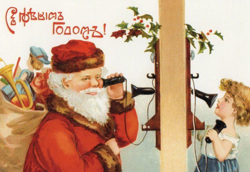 Дед Мороз на проводе. С Новым годом!