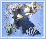 Весна, с весной рисунок поздравление открытка фото картинка