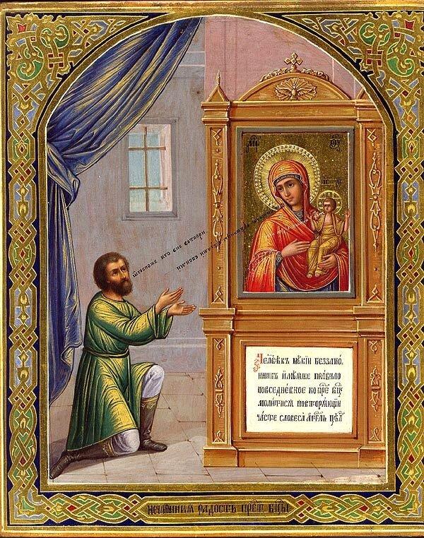 Краткая молитва нечаянная радость