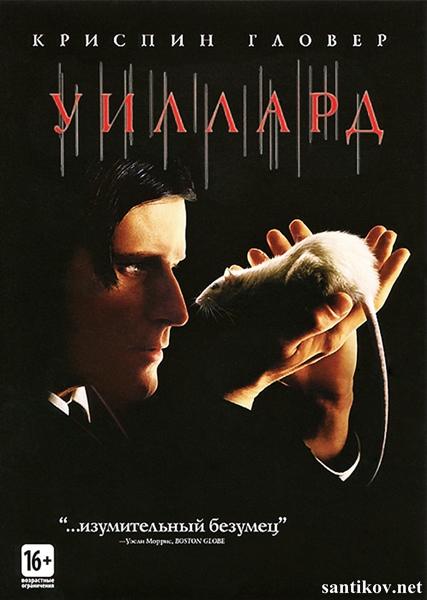 Уиллард / Willard (2003/DVDRip-AVC)