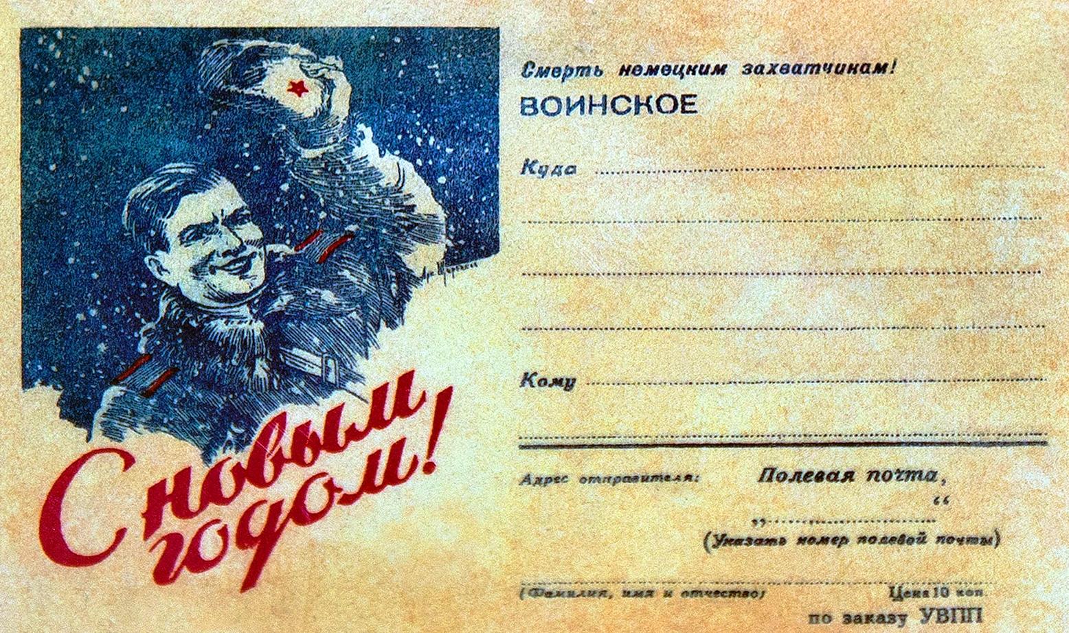Открытка для военного с новым годом, танцуй открытки