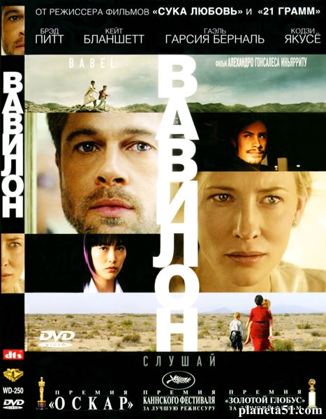 Вавилон / Babel (2006/HD-DVDRip/HDRip)