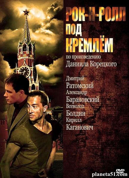 Рок-н-ролл под Кремлем (2013/DVDRip)