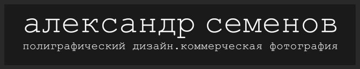 Александр Семенов. Репортажная, портретная, рекламная фотография.