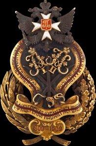 Знак юбилейный Офицерской кавалерийской школы.