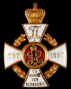 Знак 109-го пехотного Волжского полка.