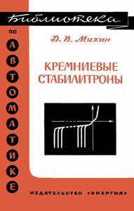 Серия: Библиотека по автоматике - Страница 6 0_14b822_7b18d547_orig