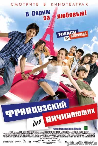Французский для начинающих / Französisch für Anfänger (2006/DVDRip)