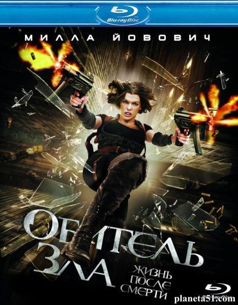Обитель зла 4: Жизнь после смерти 3D / Resident Evil: Afterlife (2010/HDRip)