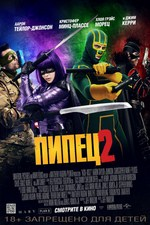 Пипец 2 / Kick-Ass 2 (2013/BDRip/HDRip)