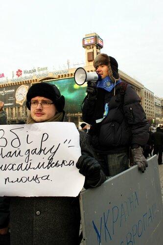 Евромайдан после разгона