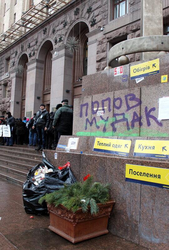 Вход в киевскую мэрию