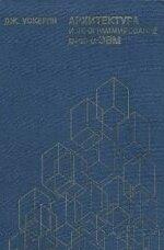 Техническая литература. Отечественные и зарубежные ЭВМ. Разное... - Страница 12 0_c0d2f_c833bbcb_M