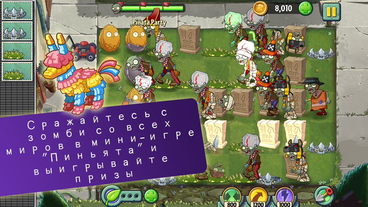 Plants vs. Zombies 2 (Full) (Android игры)