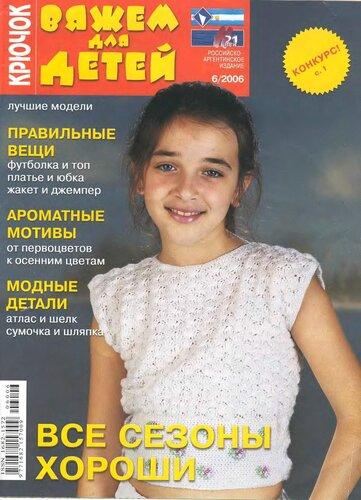 Журнал вязание для малышей схемы 82