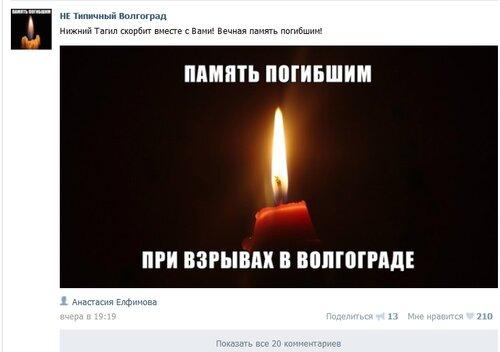 Волгоград Теракты слова соболезнования