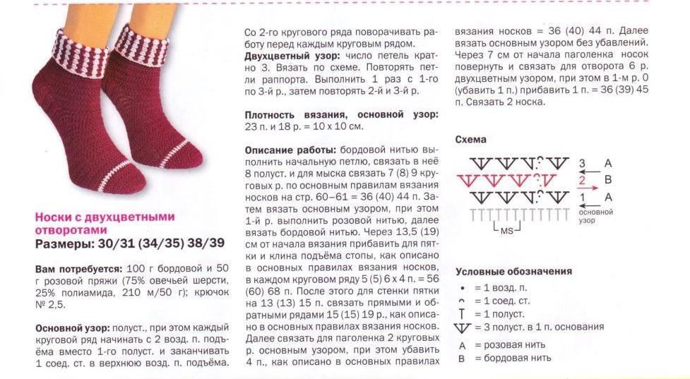 Вязание носок пятью спицами 543