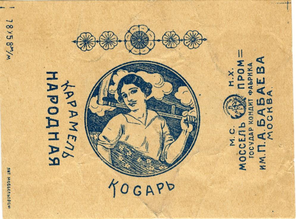 Фабрика им. П.А. Бабаева. карамель. Народная. Косарь