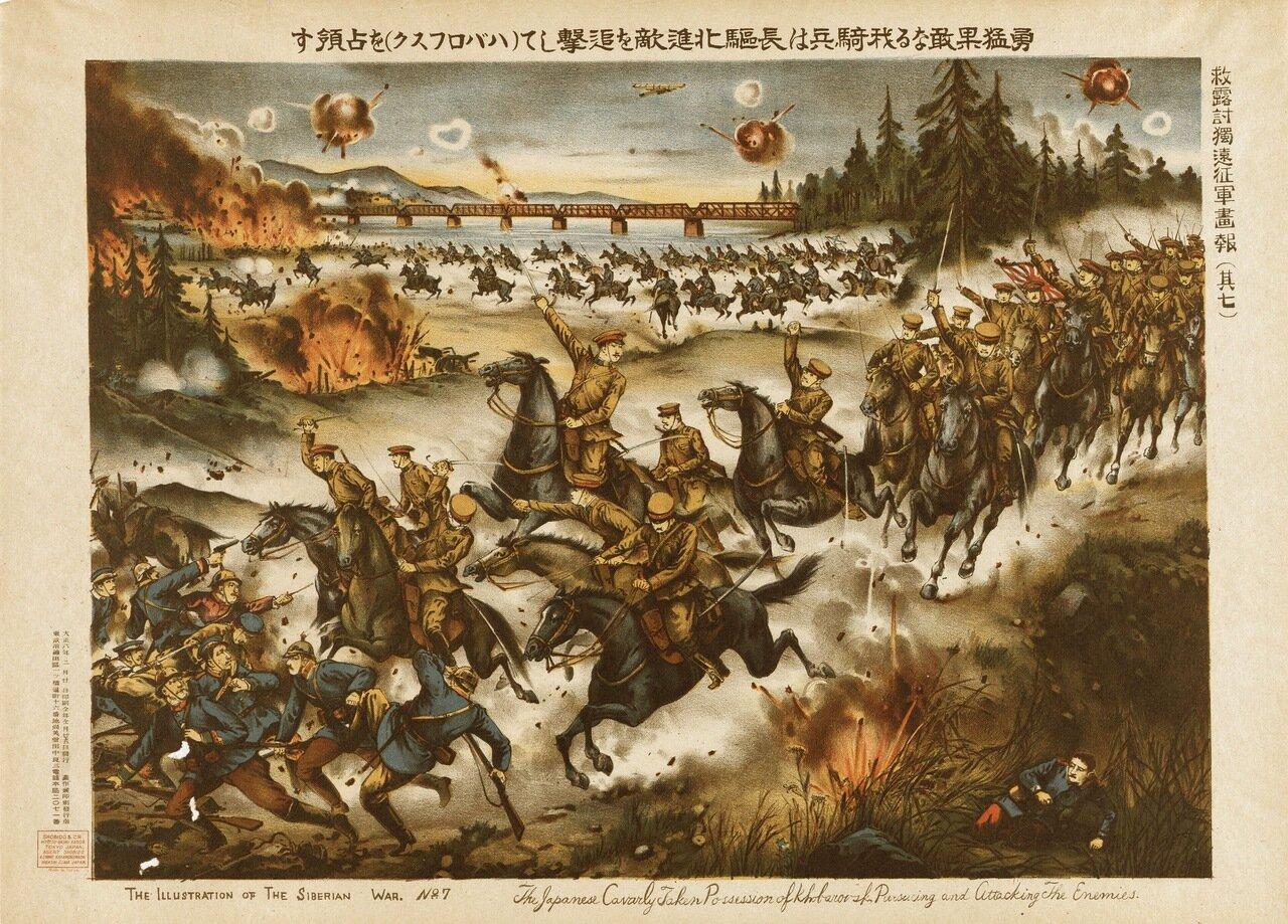 Японская кавалерия в битве за Хабаровск обрушивается на врагов