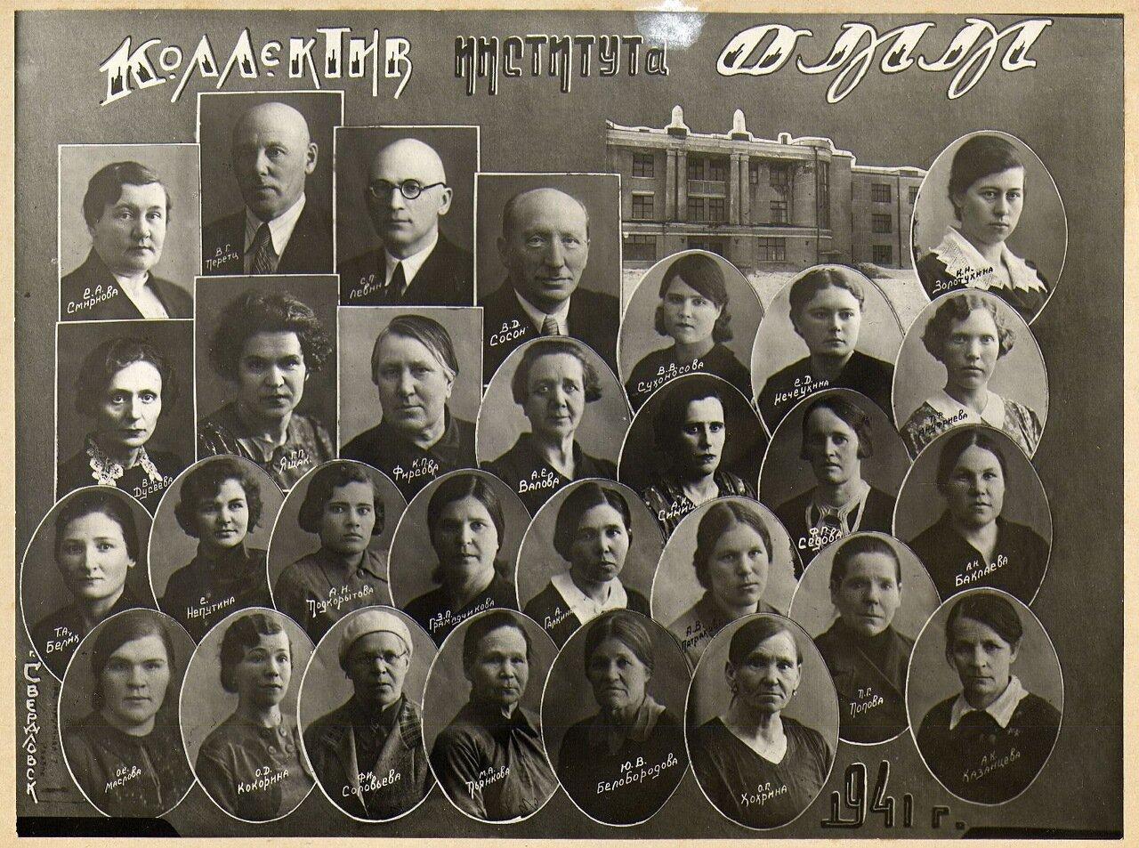 1941. Руководство института ОММ