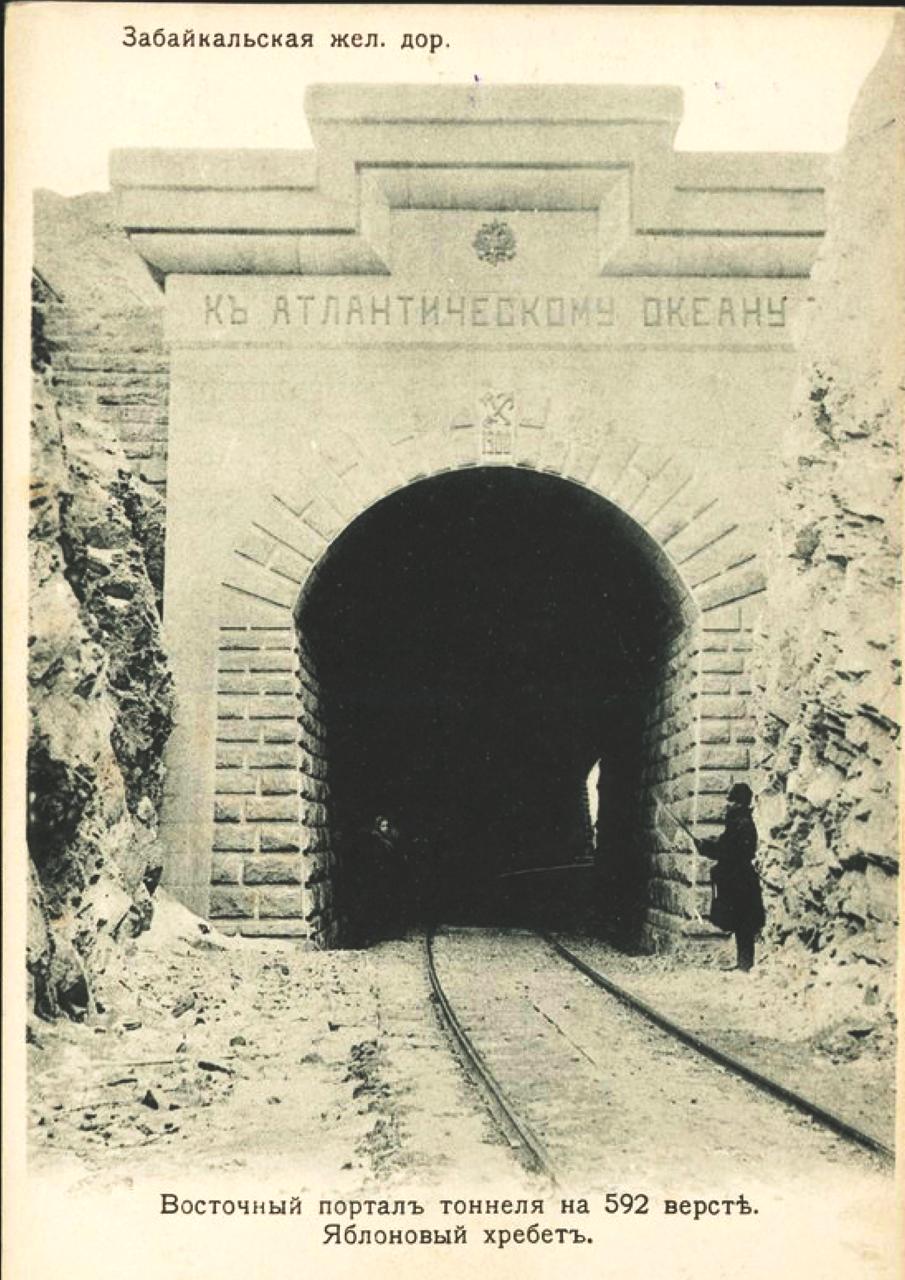 Восточный портал тоннеля длиною на 592 версте. Яблоновый хребет
