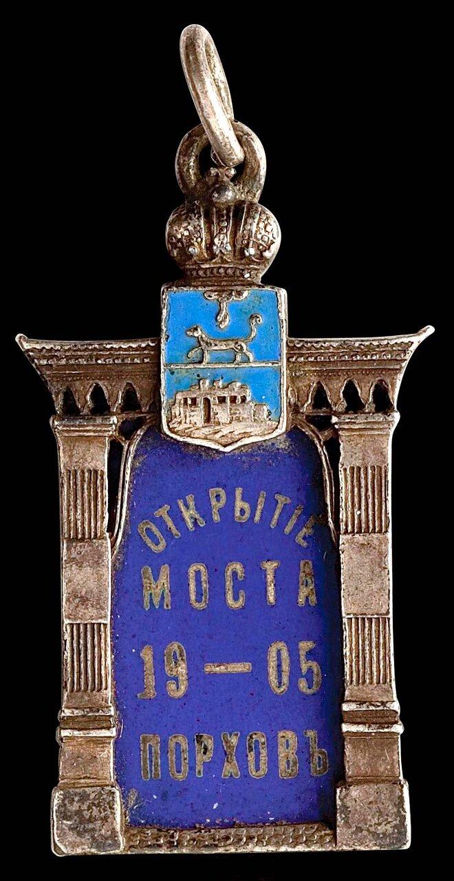 Жетон «В память открытия железнодорожного моста Порхов». 1905