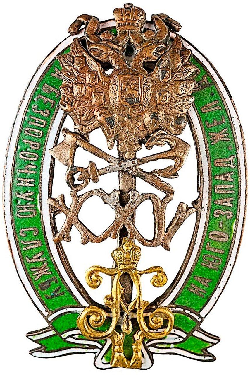 Знак отличия за 25-летнюю беспорочную службу на Юго-Западных железных дорогах