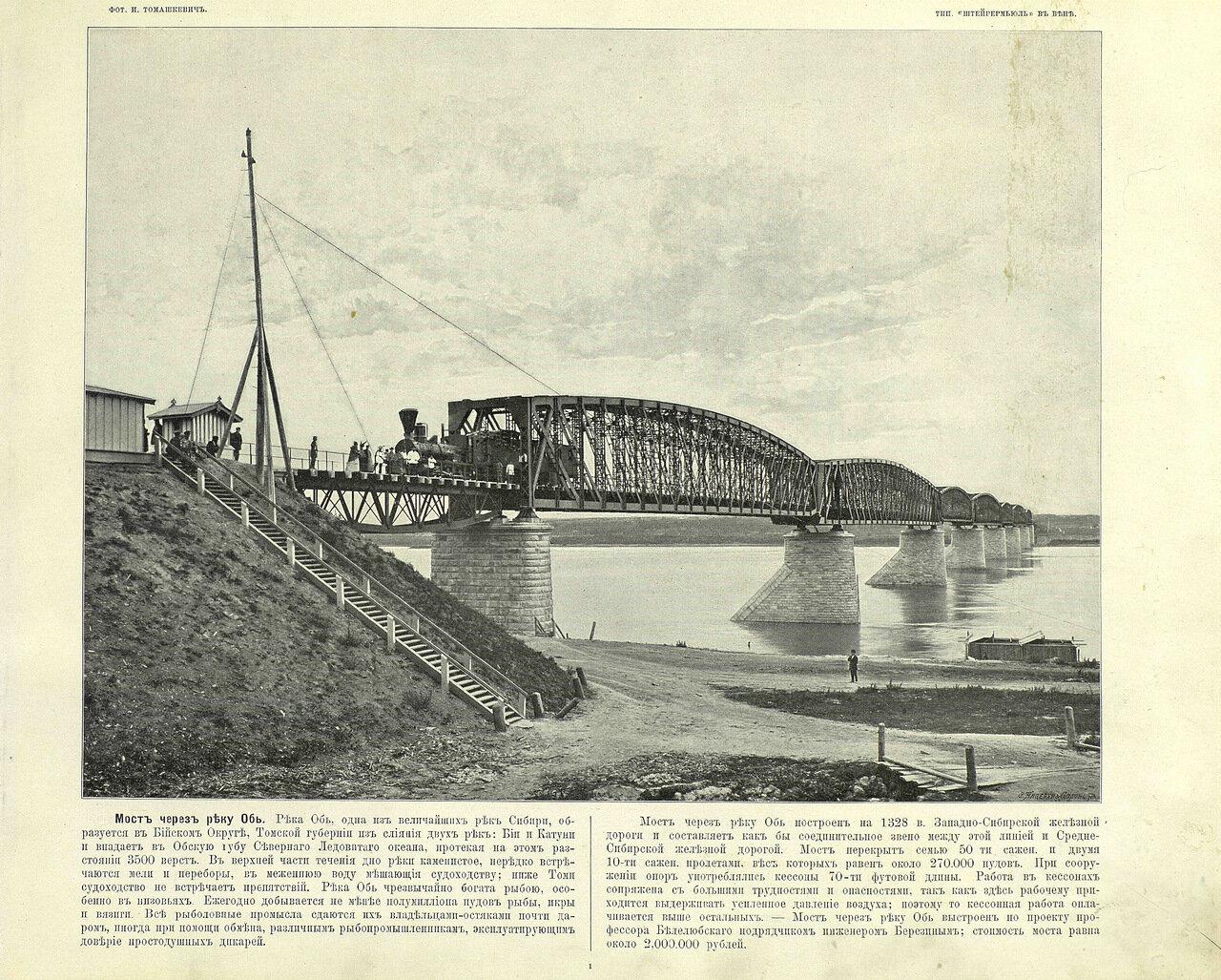 1. Мост через Обь