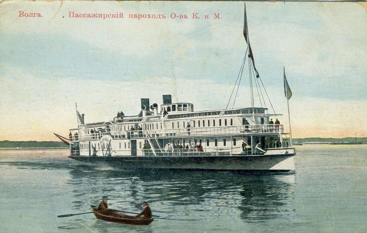 Пассажирский пароход О-ва К и М.