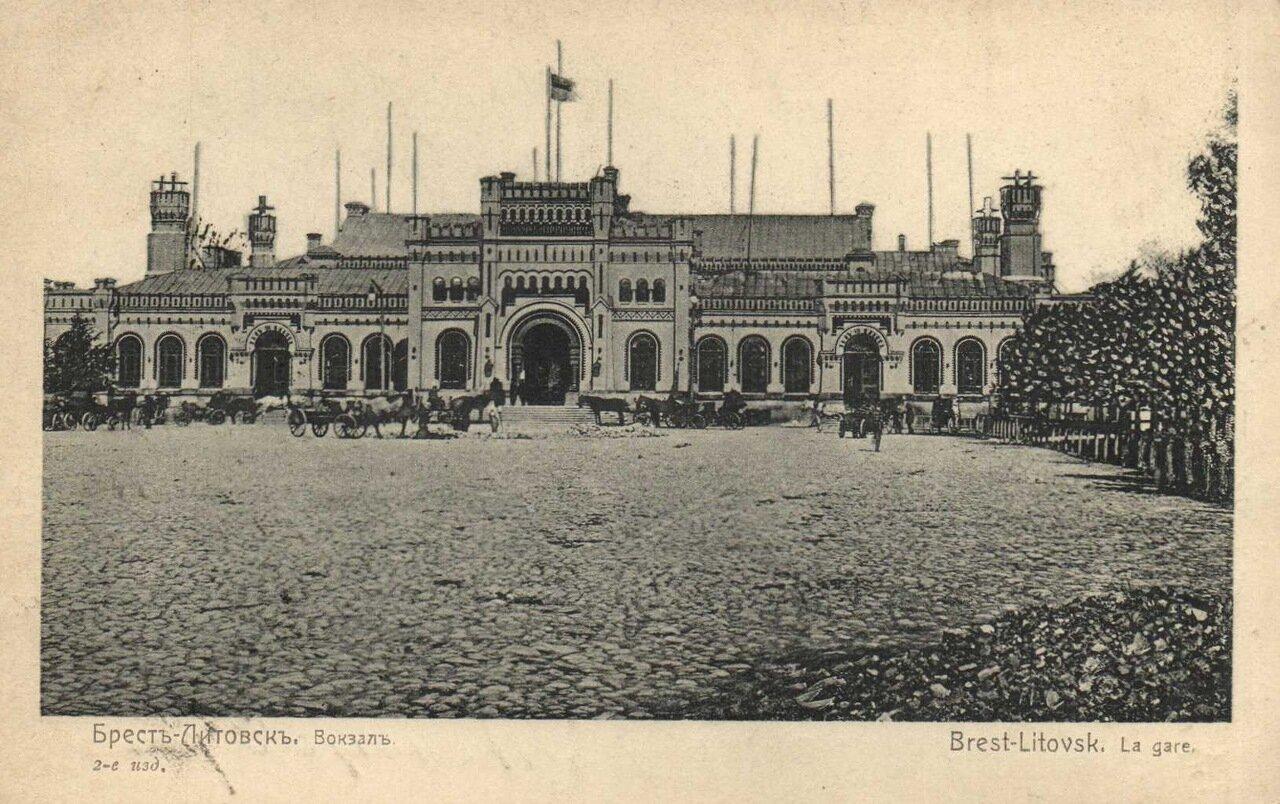 Центральный вокзал