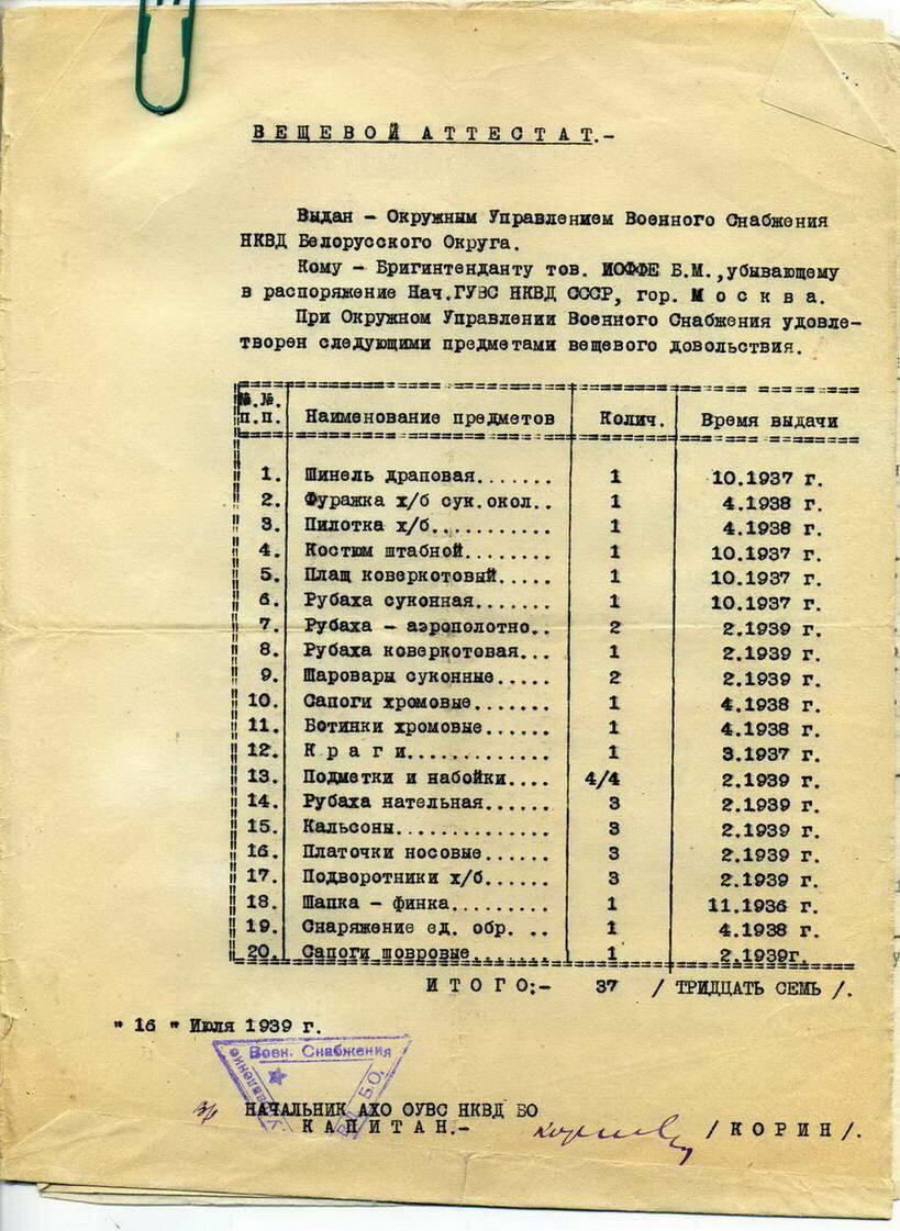 1939, 16 июля
