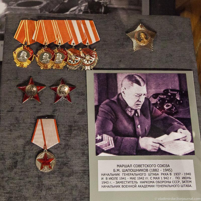 Награды маршала Советского Союза Б.М. Шапошникова