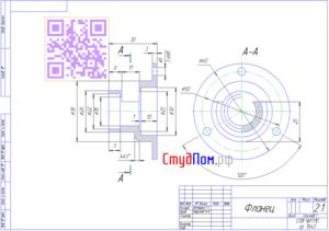 инженерная графика - чертеж фланца
