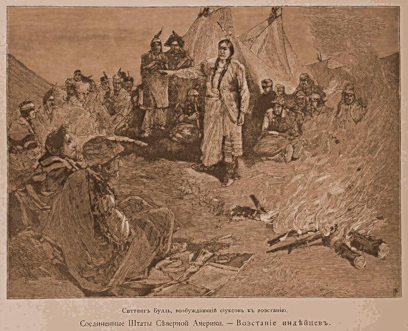 восстание индейцев 1891 года