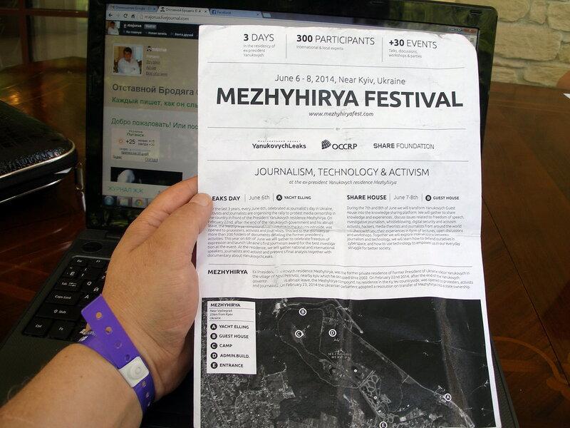 Межигорский фестиваль