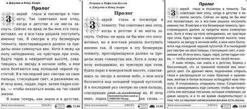 Шрифты DejaVu Sans, DejaVu Serif и Myriad Pro