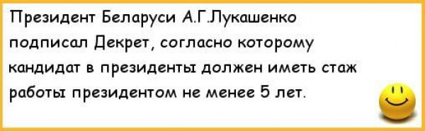 Расскажи Анекдот Про Лукашенко