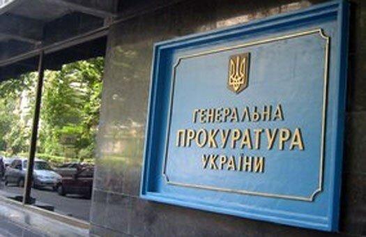 Сколько стоит обед в Генеральной прокуратуре Украины