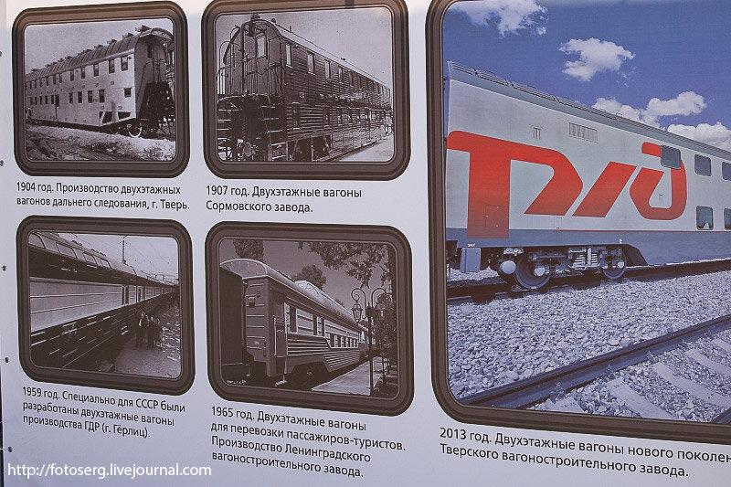 Двухэтажный св вагон фото
