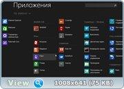 Windows 8.1 Professional 6.3 9600 RU-Lite x86 V.1.2 by Alexandr987
