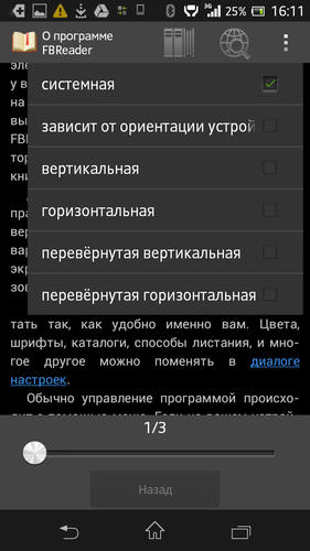 Screenshot_2013-06-13-16-11-52