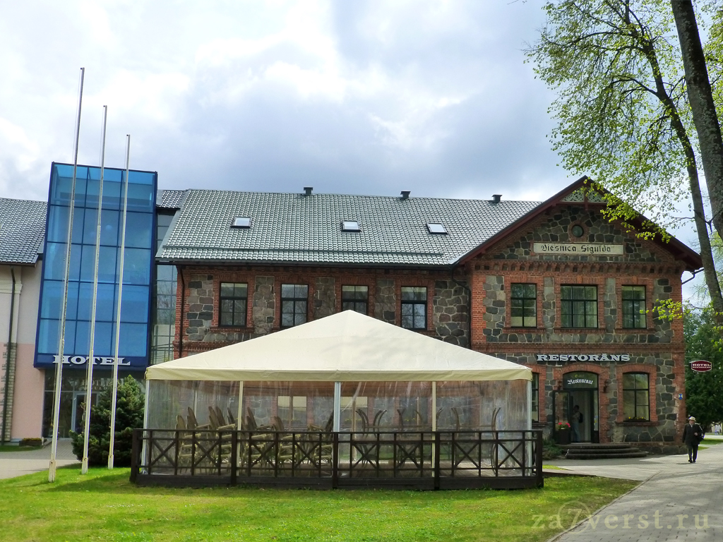 """Отель """"Сигулда"""" (Сигулда, Латвия)"""