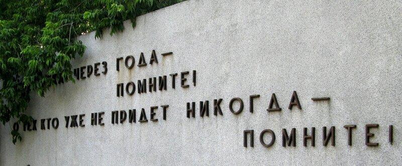 Унгены - мемориал (Помните...).JPG